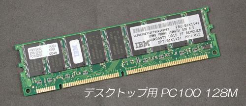 IBM純正 デスクトップ用 01K1131中古