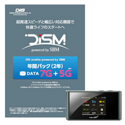 DIS mobile powered by SBMWiFiルーター2年パック