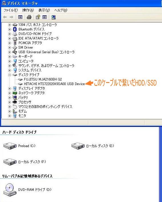 2.5HDD-USB変換ケーブル