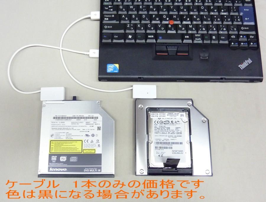 光学SATA-USB変換ケーブル