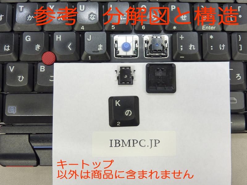 T40 T50 R52 系 青カップ専用 キートップ中古