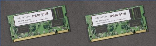 ThinkPadR40 R40e 専用メモリ 2枚組