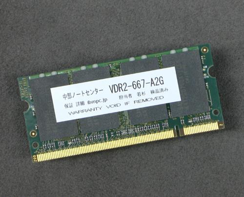 VDR2-667-A2G