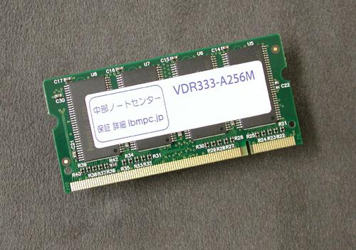 VDR333-A256M