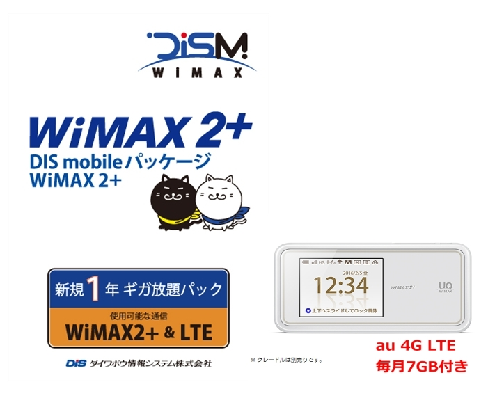 DIS  WiMAX2+1年間パック(新規版)+ルーターW03特価