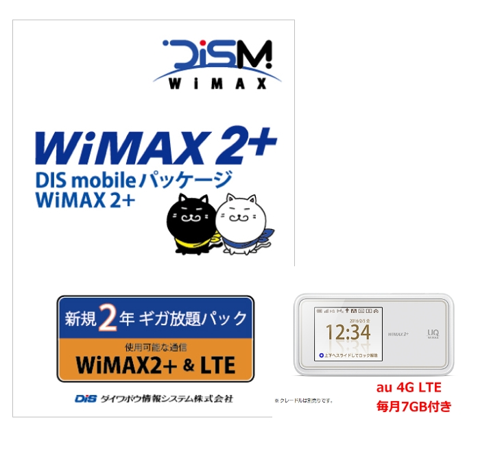 DIS  WiMAX2+2年間パック(新規版)+ルーターW03特価