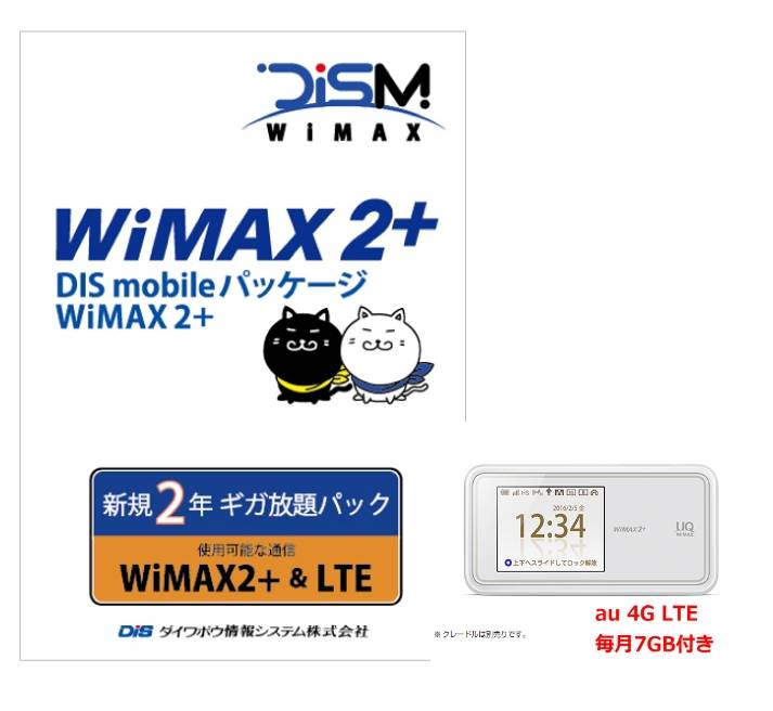 DIS  WiMAX2+2年間パック(新規版)+ルーターW04特価