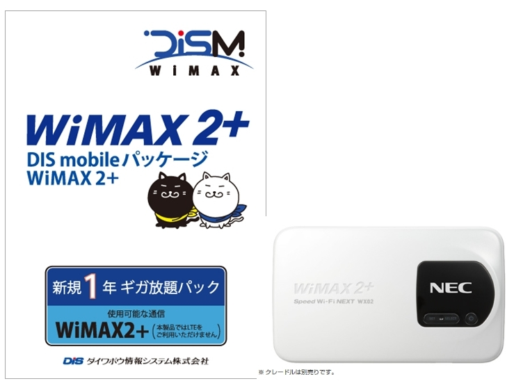 DIS  WiMAX2+1年間パック(新規版)+ルーターWX02特価