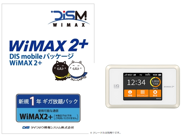 DIS  WiMAX2+1年間パック(新規版)+ルーターWX03特価