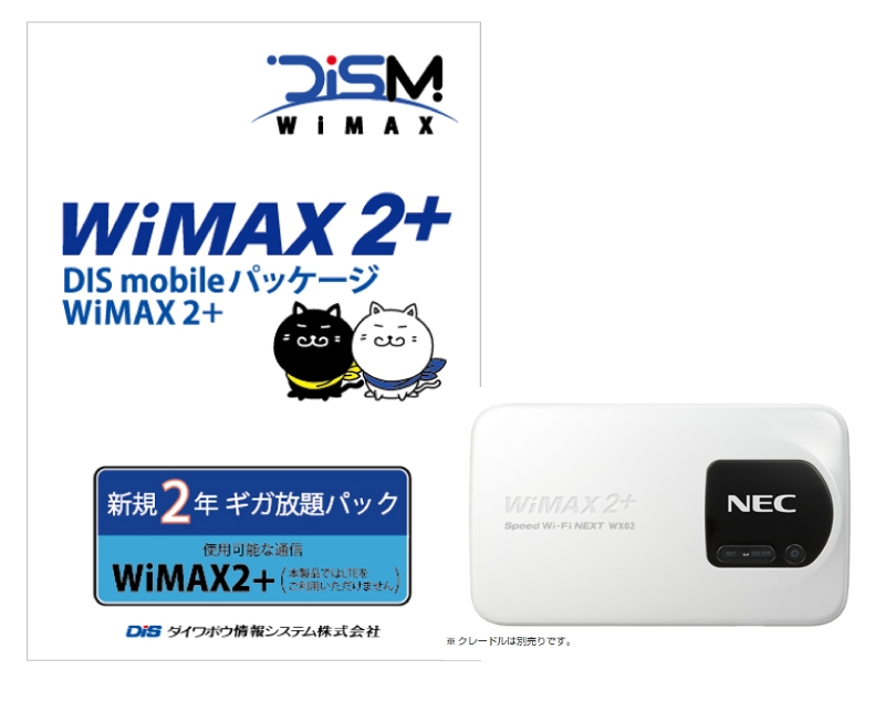 DIS  WiMAX2+2年間パック(新規版)+ルーターWX02特価