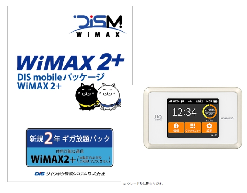 DIS  WiMAX2+2年間パック(新規版)+ルーターWX03特価