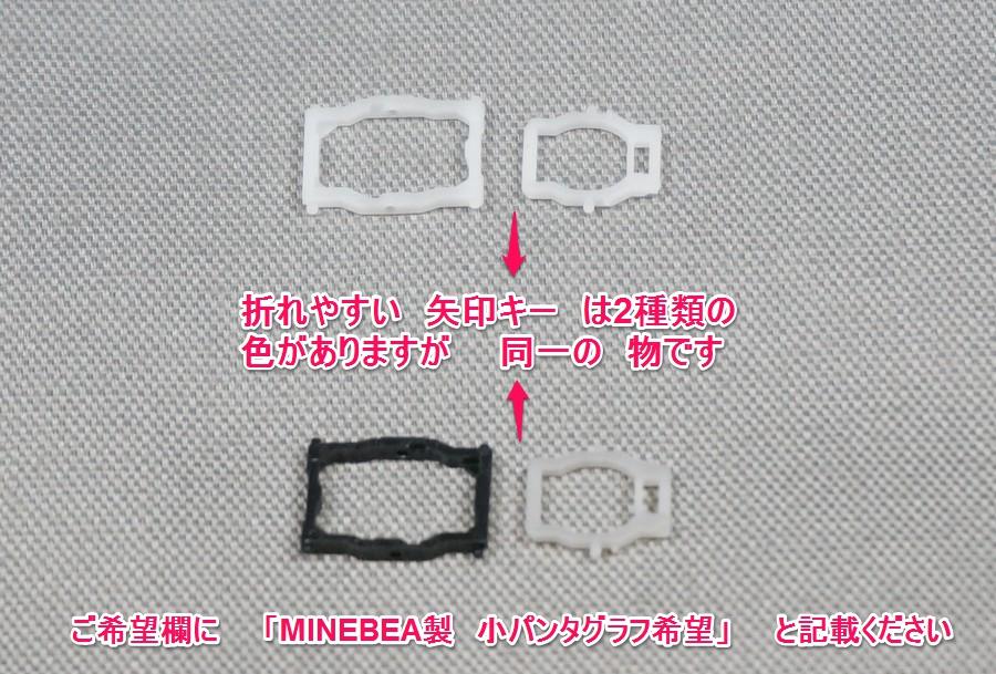 X200 X201 系青カップ専用 灰白パンタグラフ中古