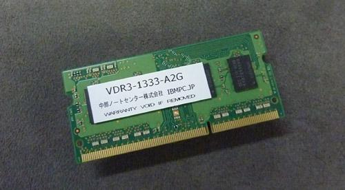 ThinkPad用メモリ VDR3-1333-A4G