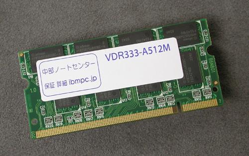VDR333-A512M